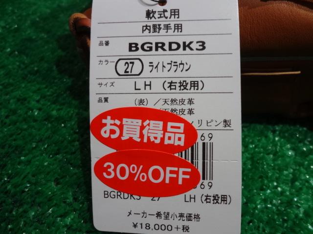 野球用品専門店若林スポーツ 草野球 世田谷区