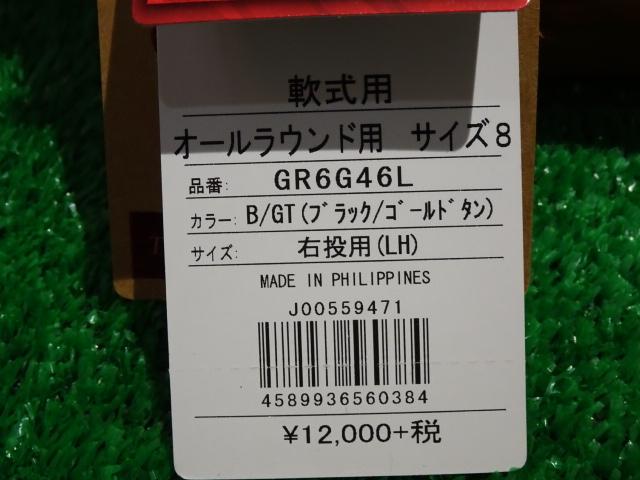 Rawlings GR6G46L 軟式用オールラウンド用グローブ