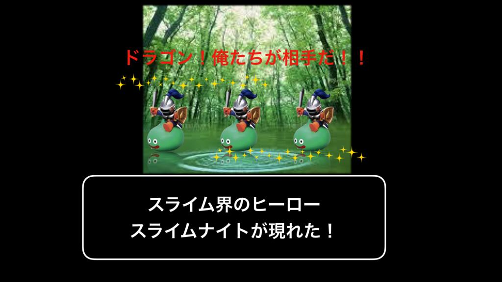 f:id:wakawakamomomomo:20170707234034p:plain