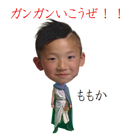 f:id:wakawakamomomomo:20170803002120p:plain