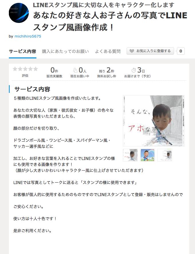 f:id:wakawakamomomomo:20170803230452p:plain