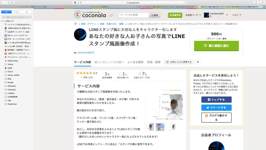 f:id:wakawakamomomomo:20170807111257p:plain