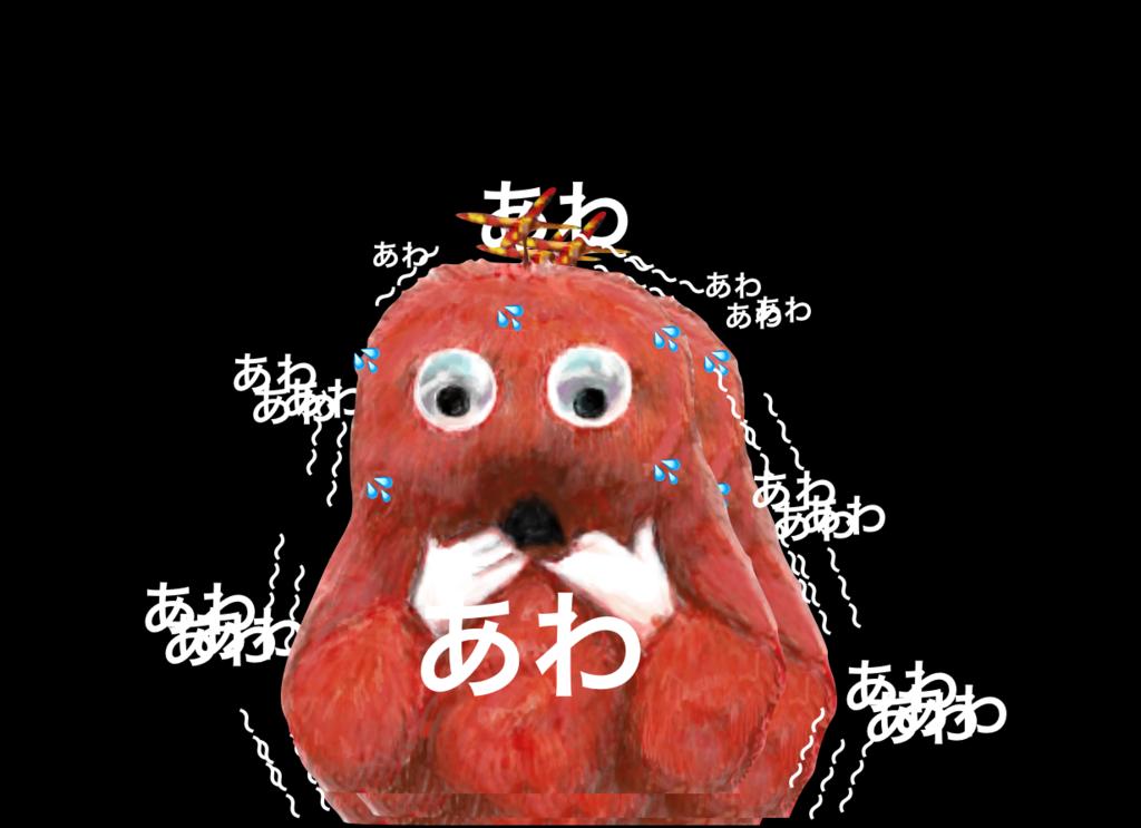 f:id:wakawakamomomomo:20170810232435p:plain