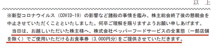 f:id:wakawakke:20200410103709p:plain