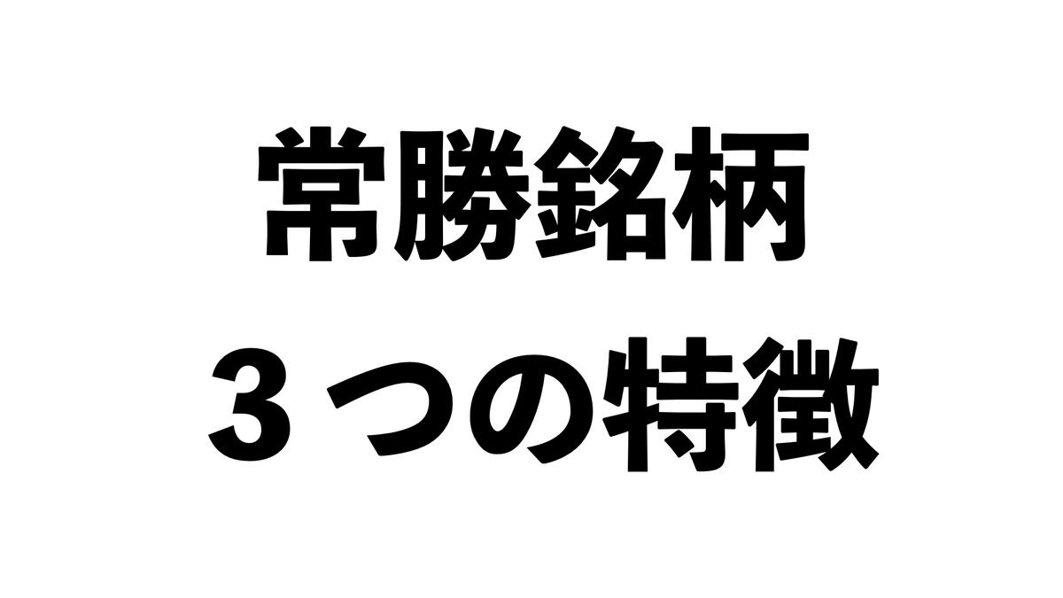 f:id:wakawakke:20200810091435j:plain