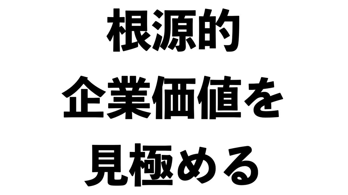 f:id:wakawakke:20200816112138j:plain