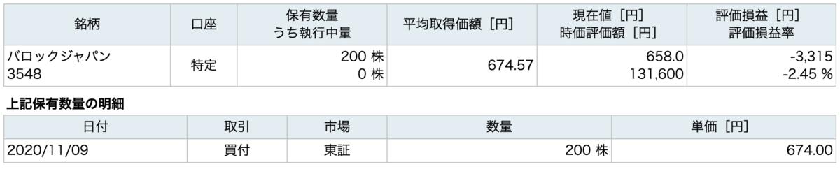 f:id:wakawakke:20201116153912p:plain