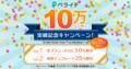 10万人突破記念キャンペーン
