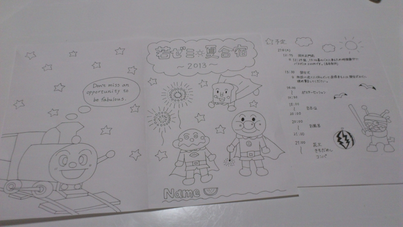 f:id:wakazemi:20130730194052:image