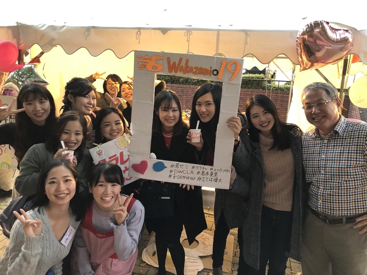 f:id:wakazemi:20191123164948j:plain