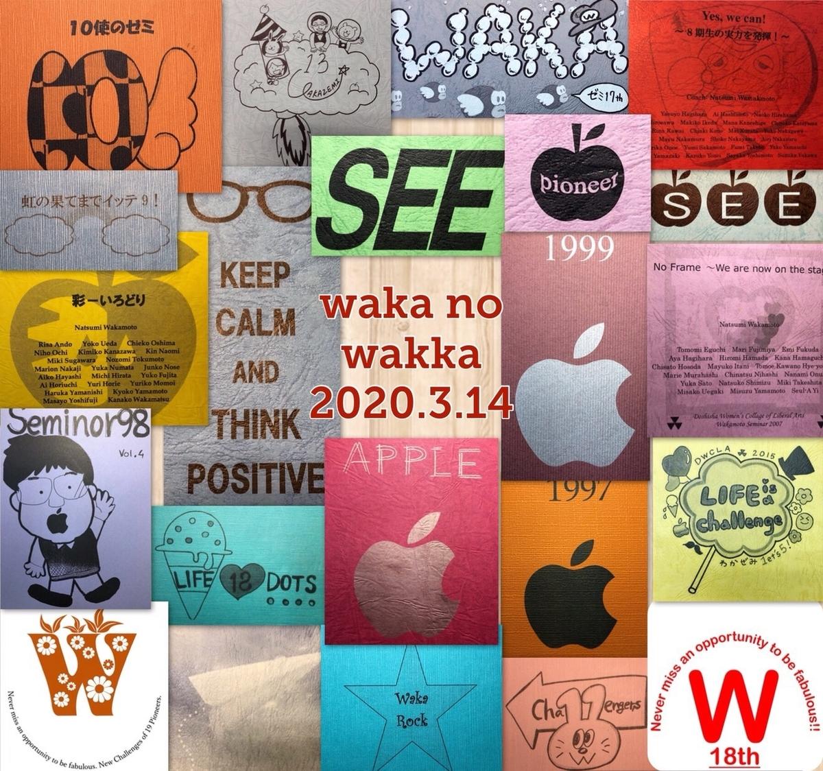 f:id:wakazemi:20200314152420j:plain