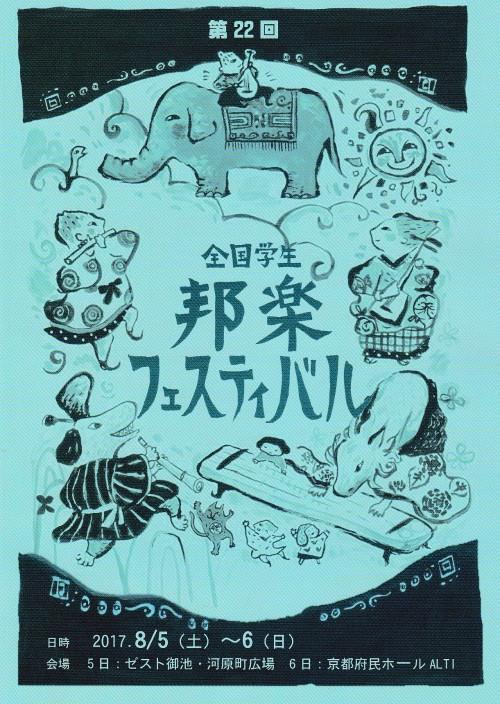 f:id:wakazo-online:20170806230830j:plain