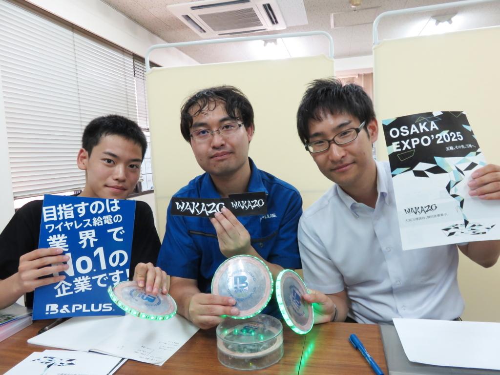 f:id:wakazo-online:20170814234405j:plain