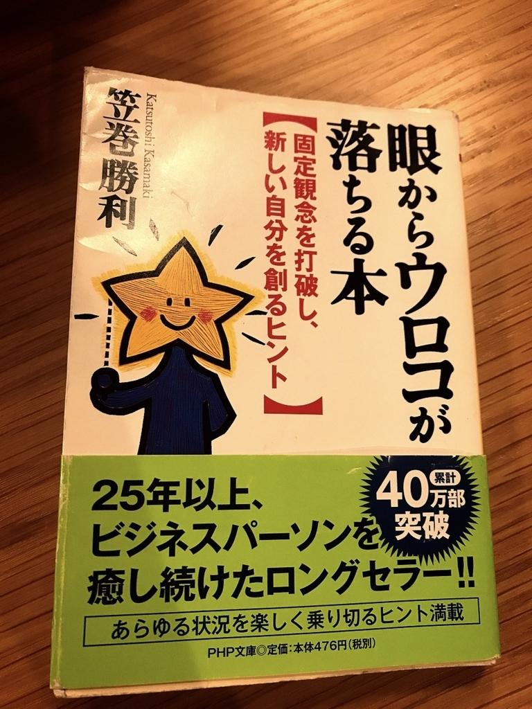 f:id:wakichisa:20171102163031j:plain