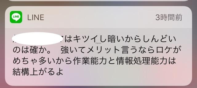 f:id:wakita0810:20181103202735j:plain