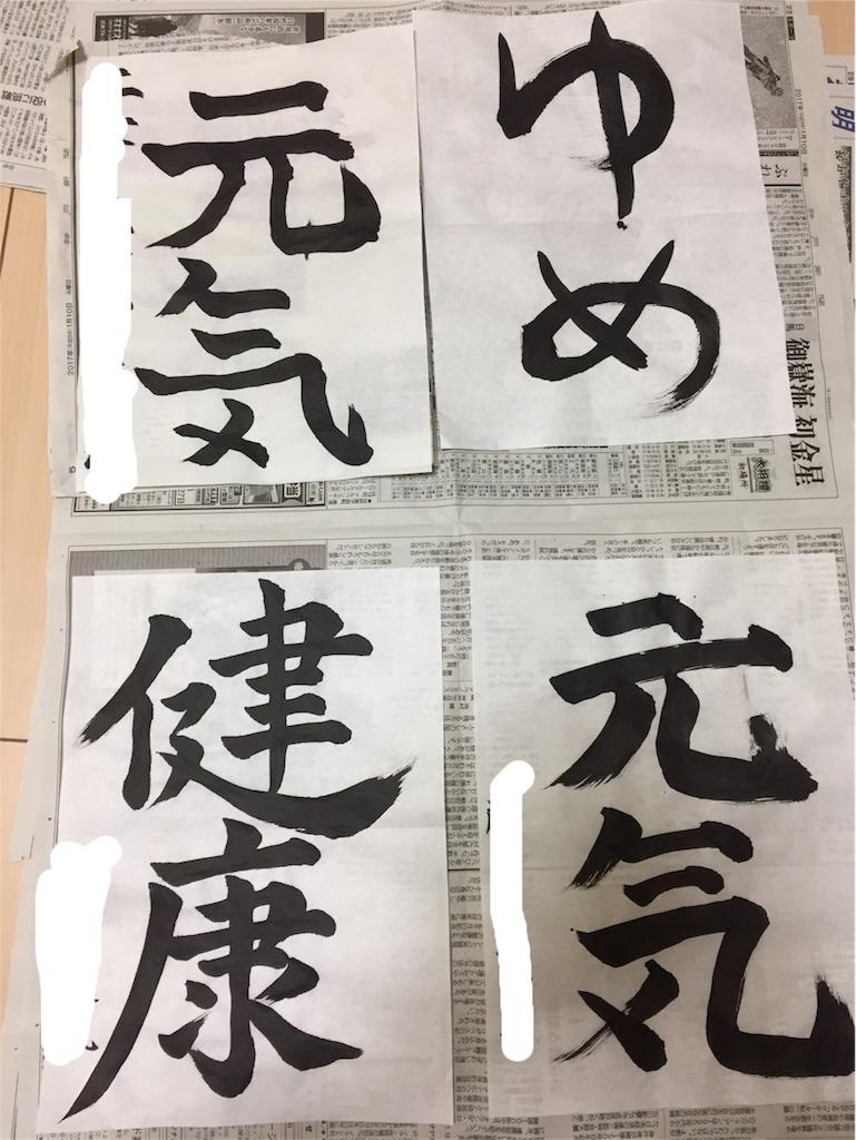f:id:wakiwaki117:20170114181934j:image