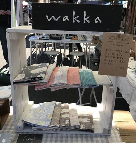 f:id:wakkacoco:20171127211811j:plain