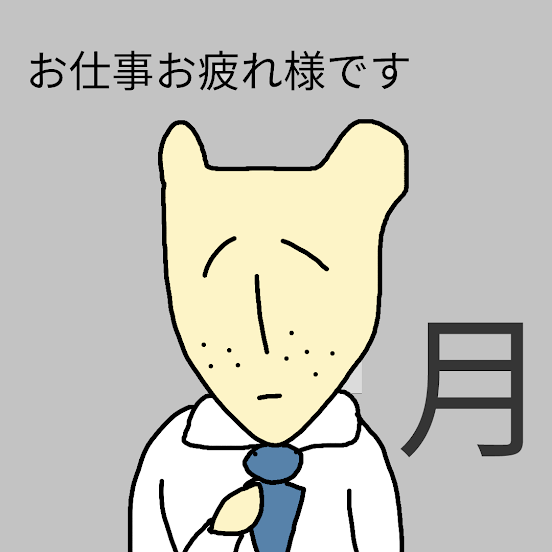 f:id:wako-panda-tk8:20190107092627p:plain