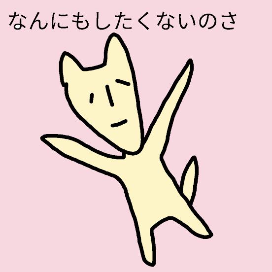 f:id:wako-panda-tk8:20190112001411p:plain