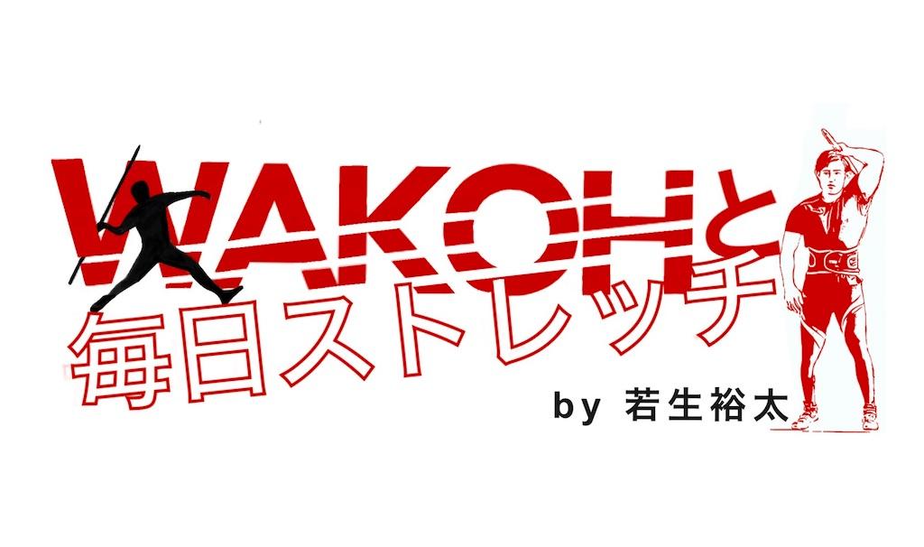 f:id:wakohyuta:20200510003400j:image
