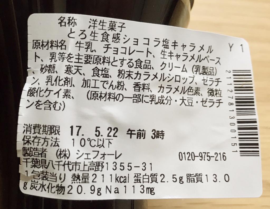f:id:wakou2500:20170522190000j:plain