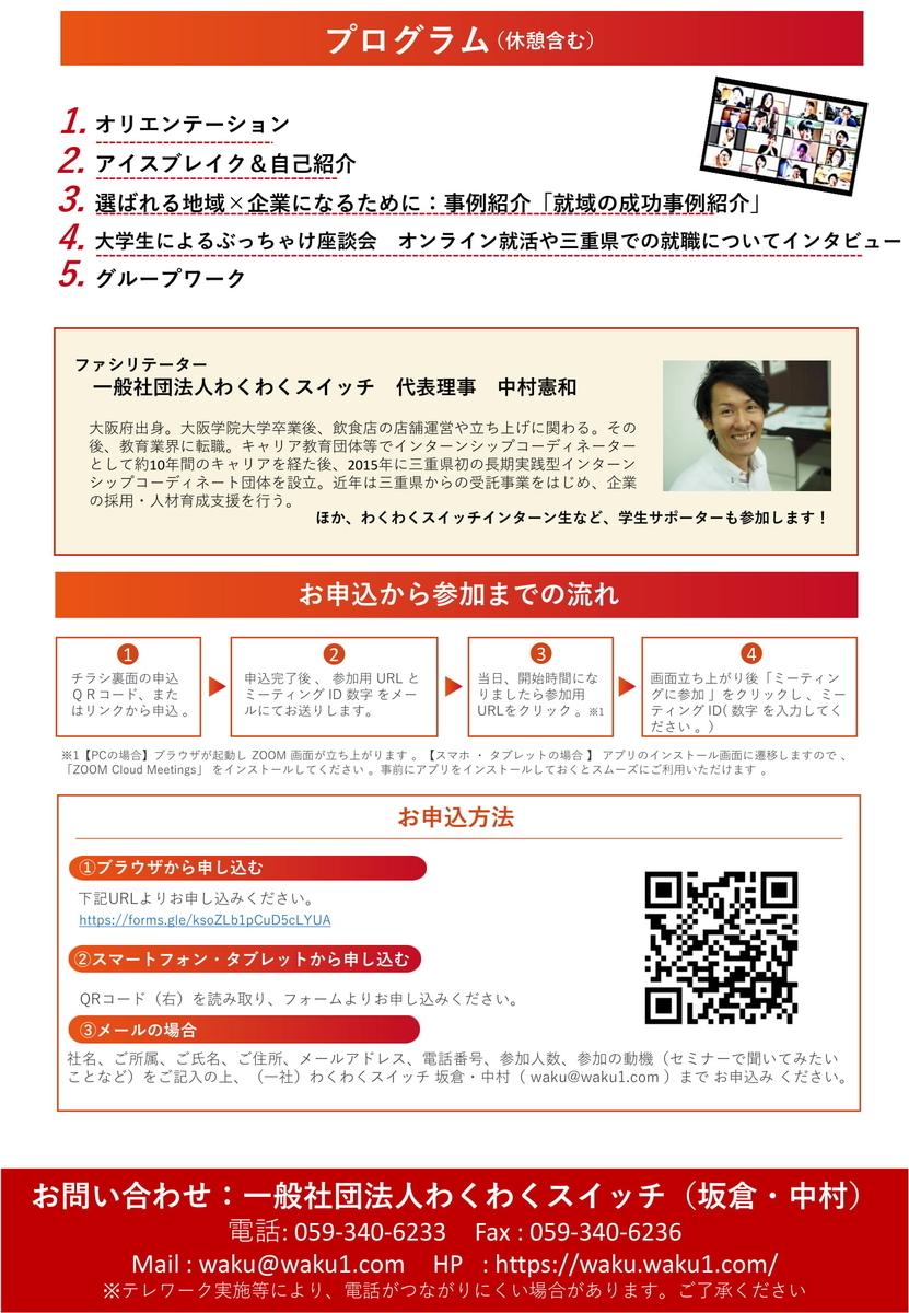 f:id:waku1staff:20201023111431j:plain