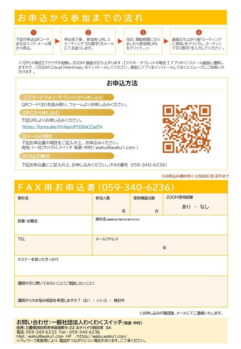 f:id:waku1staff:20210120144943j:plain
