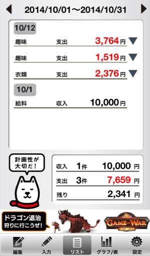 f:id:waku2kakeibo:20170929111715j:plain