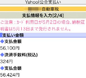 f:id:waku2kakeibo:20170929191912p:plain