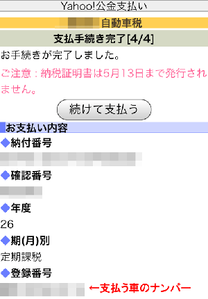 f:id:waku2kakeibo:20170929192116p:plain