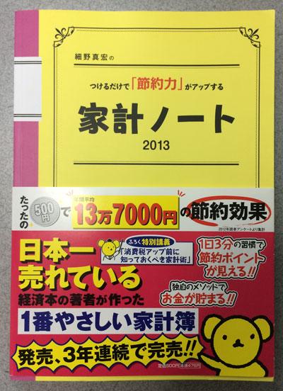 f:id:waku2kakeibo:20170929200026j:plain
