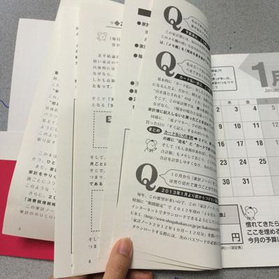 f:id:waku2kakeibo:20170929200108j:plain