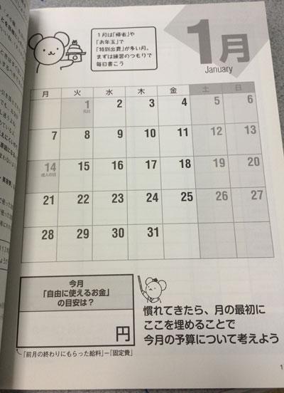 f:id:waku2kakeibo:20170929200126j:plain