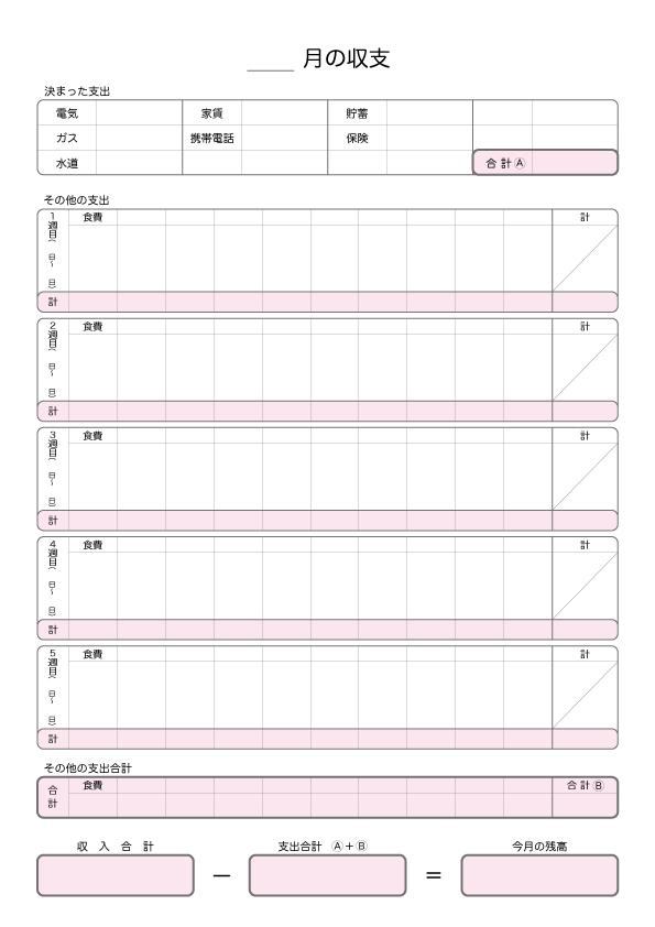 f:id:waku2kakeibo:20171003075301j:plain
