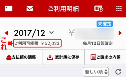f:id:waku2kakeibo:20171126101116j:plain