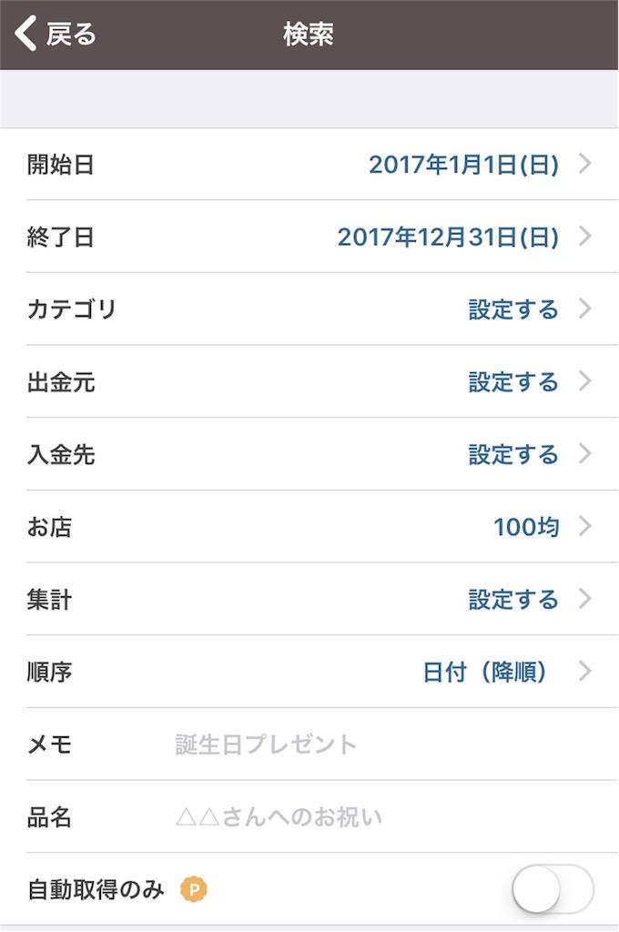 f:id:waku2kakeibo:20180215161917j:image