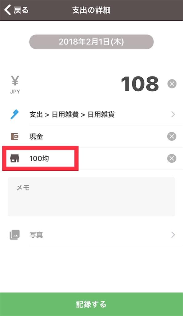f:id:waku2kakeibo:20180216195001j:image