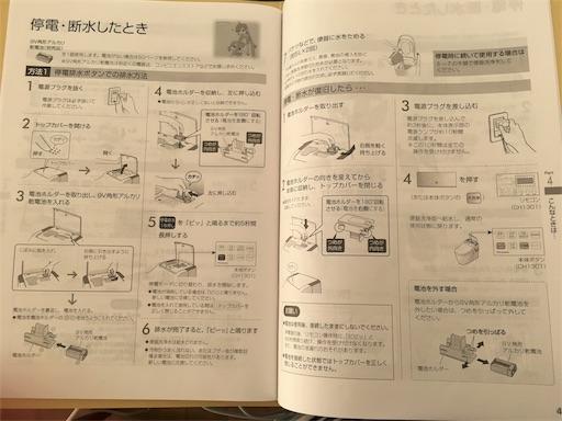 f:id:waku2kakeibo:20181002134207j:image