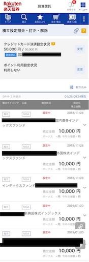 f:id:waku2kakeibo:20190126103234j:image