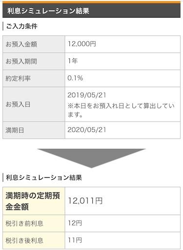 f:id:waku2kakeibo:20190521112752j:image