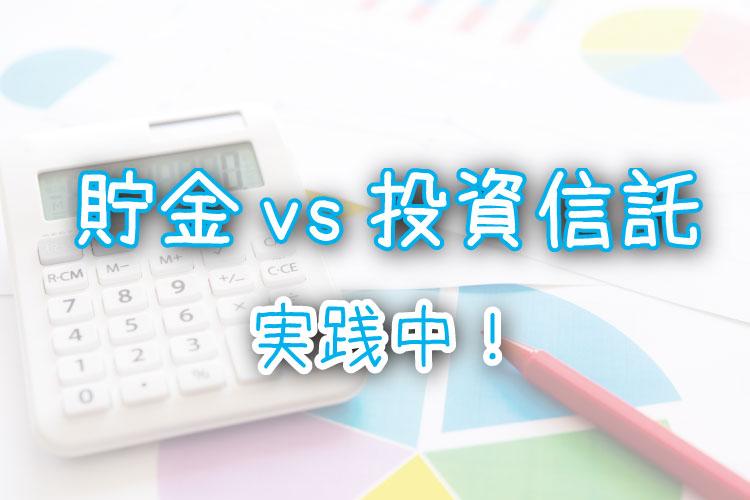 貯金と投資信託,どちらが貯まる,レポート