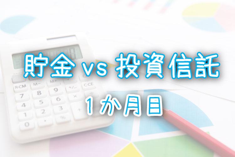 投資信託と貯金,レポート,初心者