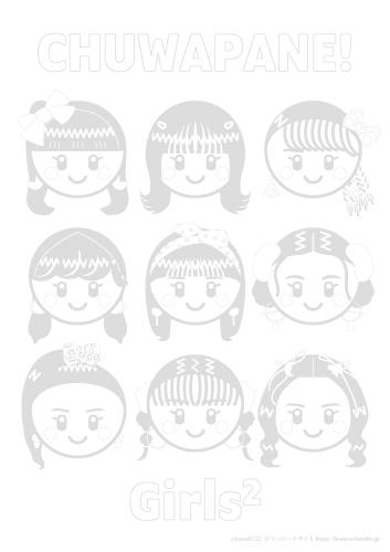 Girls2,チュワパネ,イラスト,ぬりえ