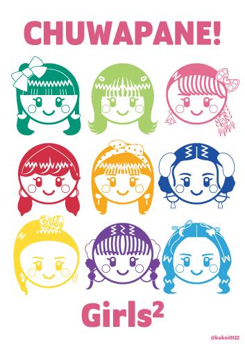 Girls2,チュワパネ,イラスト