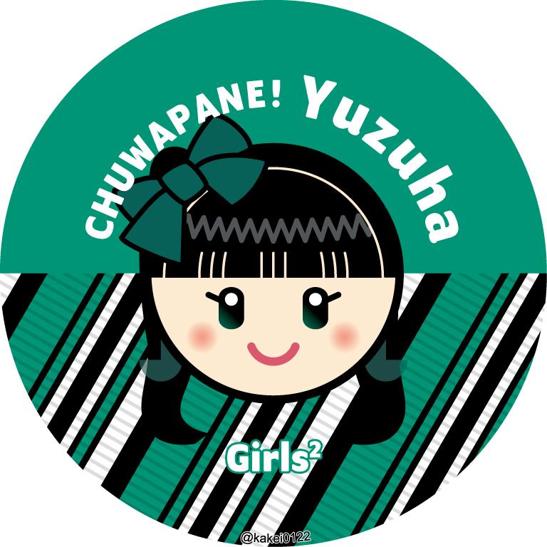 Girls2,チュワパネ,イラスト,小田柚葉