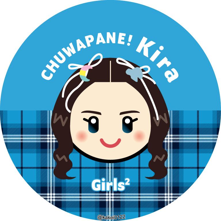 Girls2,チュワパネ,イラスト,山口綺羅