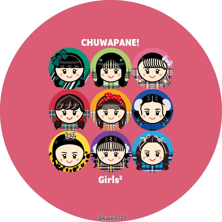 Girls2,チュワパネ,イラスト,ガーズルガールズ