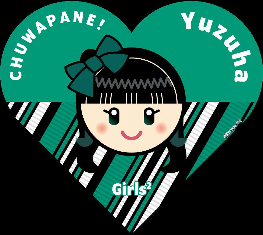 Girls2,チュワパネ,イラスト,小田柚葉,ハート