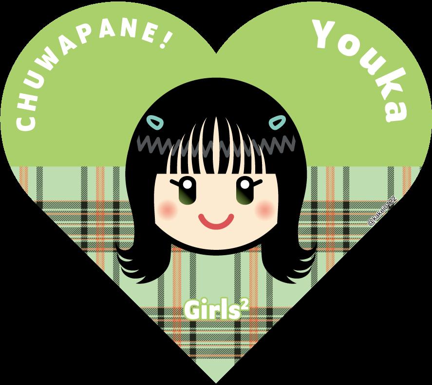 Girls2,チュワパネ,イラスト,小川桜花,ハート