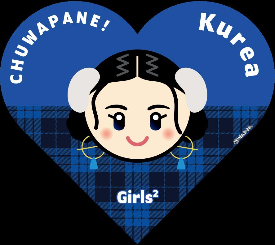 Girls2,チュワパネ,イラスト,増田來亜,ハート